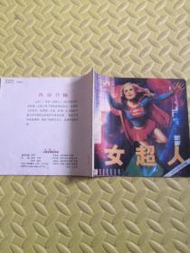 女超人 幻想故事连环画