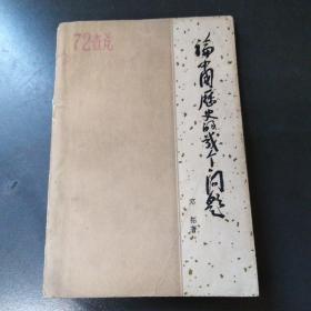 论中国历史的几个问题