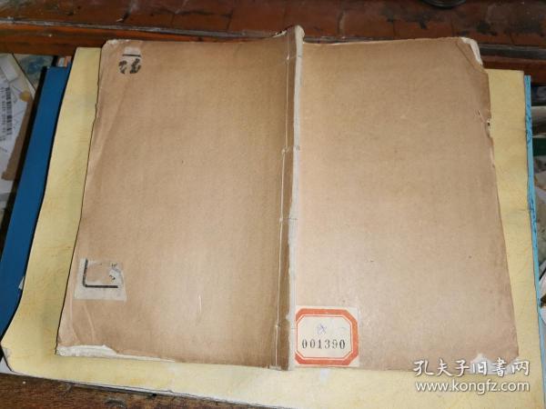 孫子十家注 卷11---13 卷尾一冊    【上海會文堂線裝白紙石印本 40葉 80面】