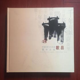 邮票纪念册(中国历史文化名城徽州古城 歙县)