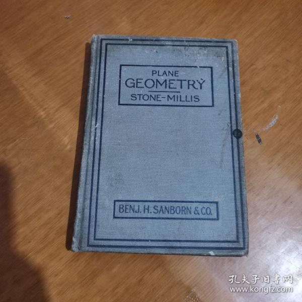 民國外文原版 1923年 PLANE GEOMETRY STONE-MILLIS 平面幾何 精裝