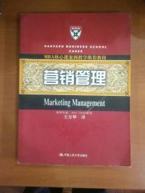 MBA核心课案例教学推荐教材:营销管理