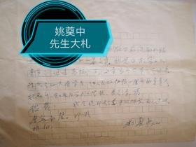 国学大师姚奠中先生大札,便笺,含实寄封