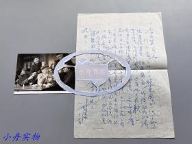 著名电影演员、导演 谢添(1914-2003)八十年代初致京剧名家信札一页 附拍摄《茶馆》时与郑榕等合影一张(提及张鑫炎导演邀看《少林寺》) 067