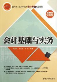 面向十二五高职高专会计专业规划教材:会计基础与实务