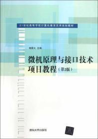 微机原理与接口技术项目教程(第2版)/21世纪高等学校计算机教育实用规划教材