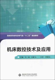 高职高专机电及电气类十二五规划教材:机床数控技术及应用
