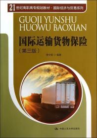 国际运输货物保险(第3版)/21世纪高职高专规划教材·国际经济与贸易系列