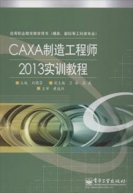 CAXA制造工程师2013实训教程/高等职业学校教学用书·模具、数控等工科类专业
