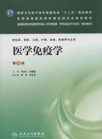 """医学免疫学(第3版)/国家卫生和计划生育委员会""""十二五""""规划教材·全国高等医药教材建设研究会规划教材"""