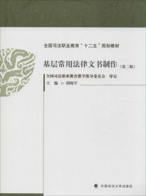 """基层常用法律文书制作(第二版)/全国司法职业教育""""十二五""""规划教材"""