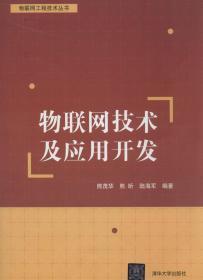 物联网工程技术丛书:物联网技术及应用开发