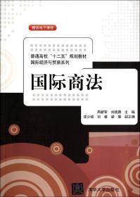 """国际商法/普通高校""""十二五""""规划教材·国际经济与贸易系列"""