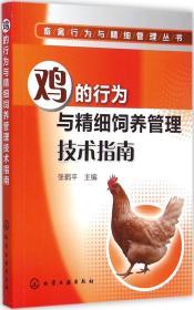 畜禽行为与精细管理丛书:鸡的行为与精细饲养管理技术指南