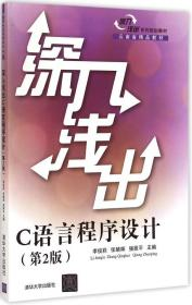 深入浅出C语言程序设计 第2版  深入浅出系列规划教材