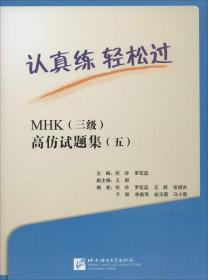 认真练 轻松过MHK(三级)高仿试题集五