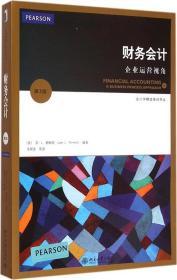 会计学精选教材译丛·财务会计:企业运营视角(第3版)