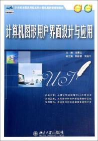 计算机图形用户界面设计与应用