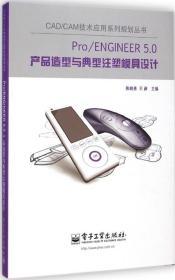 CAD/CAM技术应用系列规划丛书:Pro/ENGINEER 5.0产品造型与典型注塑模具设计