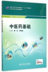 中医药基础(中职药剂/配增值)