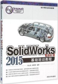 设计师职业培训教程 SOLIDWORKS2015中文版基础培训教程