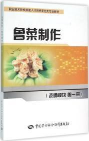 鲁菜制作(技师模块 第一册)