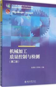机械加工质量控制与检测(第二版)
