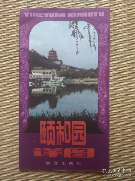 【旧地图】 颐和园详图   长8开  1985年10月1版1印
