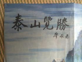 【旧地图】 泰山览胜导游图   方4开  85年10月1版1印