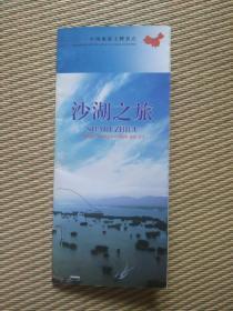 【旧地图】 沙湖之旅导游图   长8开