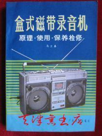 盒式磁带录音机:原理·使用·保养检修(1981年1版1印)