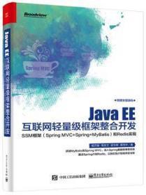 Java EE互联网轻量级框架整合开发— —SSM框架和Redis实现