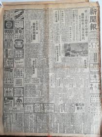 抗战胜利内容《新闻报》上海方面日军解除武装,毛泽东发表谈话,