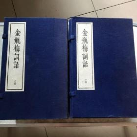 金瓶梅词话上下函(两函共二十一册)1988年文学古籍刊行社/蓝皮线装影印本