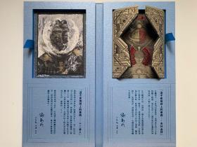 倪匡亲笔签名《卫斯理》藏书票(十二金人、天外金球、眼睛、影子)