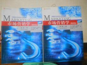 市场营销学(上下册,教材篇,第二版)                                                                             存29层