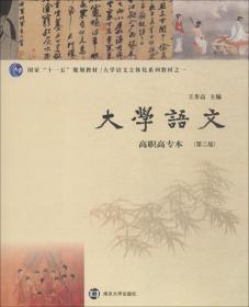 大学语文(高职高专本第2版)/大学语文立体化系列教材