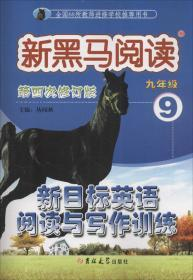 新黑马阅读:英语阅读与写作训练九年级(第四次修订)