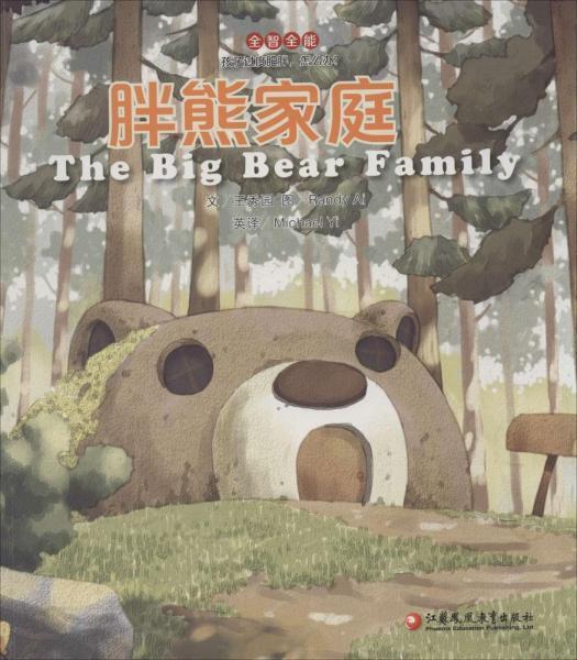 全智全能系列·胖熊家庭