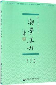 潮学集刊(第五辑)