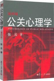 公关心理学 第4版 张云 著 新华文轩网络书店 正版图书
