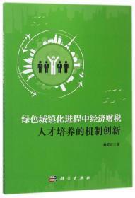 绿色城镇化进程中经济财税人才培养的机制创新