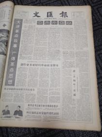 生日报……老报纸、旧报纸:文汇报1964年2月11日(1-4版《欢迎一切爱国力量参加斗争赶走美帝才能解决南越问题:南越民族解放军阵线中央发表声明》