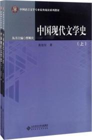中国现代文学史(套装上下册)/中国语言文学专业原典阅读系列教材