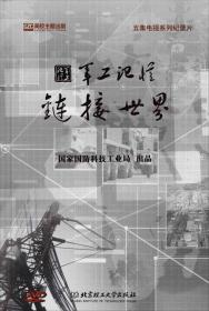 军工记忆 链接世界(音像制品DVD光盘)
