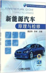 新能源汽车原理与检修