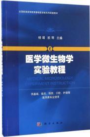 医学微生物学实验教程