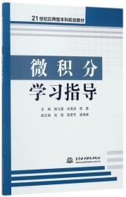 微积分学习指导(21世纪应用型本科规划教材)