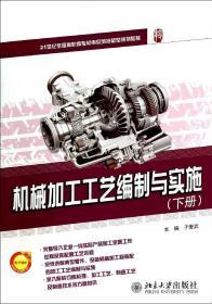 机械加工工艺编制与实施(下册)