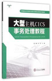 大型主机CICS事务处理教程
